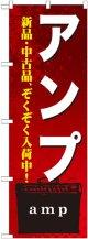 のぼり旗 アンプ