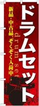 のぼり旗 ドラムセット