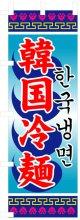 のぼり旗 韓国冷麺