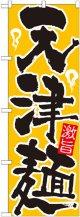 のぼり旗 天津麺