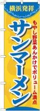 のぼり旗 サンマーメン