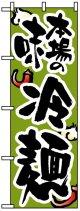 のぼり旗 本場の味冷麺