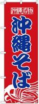 のぼり旗 沖縄そば