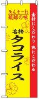 のぼり旗 タコライス