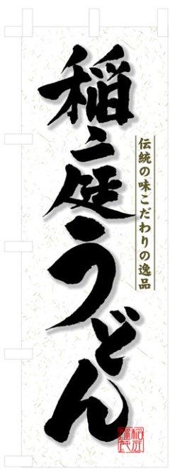 画像1: のぼり旗 稲庭うどん