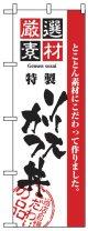 のぼり旗 ソースかつ丼