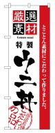 のぼり旗 ウニ丼