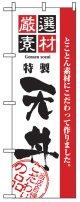 のぼり旗 天丼