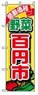 のぼり旗 野菜百円市