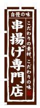 のぼり旗 串揚げ専門店