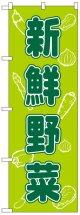 のぼり旗 新鮮野菜