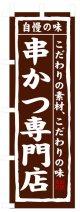 のぼり旗 串かつ専門店