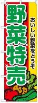 のぼり旗 野菜特売
