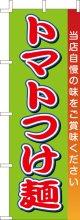 激安のぼり旗 トマトつけ麺