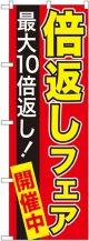 のぼり旗 倍返しフェア開催中(最大10倍返し!)
