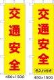 のぼり旗 交通安全 10枚セット