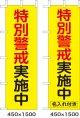 のぼり旗 特別警戒実施中 10枚セット