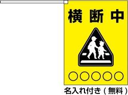 画像2: 横断旗 横断中 (名入れ可無料)