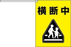 画像1: 横断旗 横断中 (名入れ可無料)