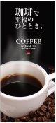 店頭幕 珈琲で至福ひととき COFFEE