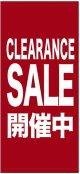 店頭幕 CLEARANCE  SALE  開催中