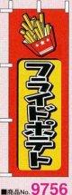 ミニのぼり旗 フライドポテト