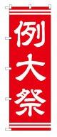 10枚セットのぼり旗  例大祭