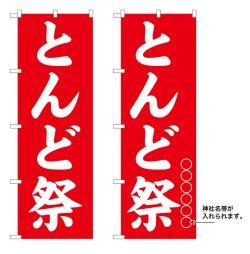 画像1: 10枚セットのぼり旗 とんど祭