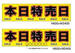 画像1: 名入れ可能 横断幕 H600×W2400 ポンジ製 本日特売日
