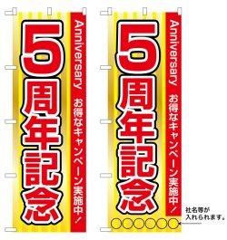 画像1: 10枚セットのぼり旗 5周年記念 受注生産品