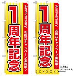画像1: 10枚セットのぼり旗 1周年記念 受注生産品