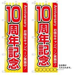 画像1: 10枚セットのぼり旗 10周年記念 受注生産品