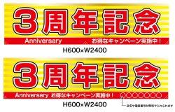 画像1: 名入れ可能 横断幕 H600×W2400 ポンジ製 3周年記念