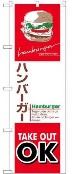 画像1: のぼり旗   ハンバーガー TAKE OUT   OK