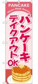 のぼり旗  パナンケーキ テイクアウト  OK