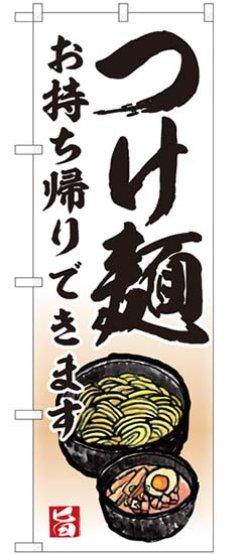 画像1: のぼり旗   つけ麺  お持ち帰りできます