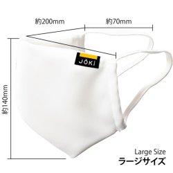 画像1: マスク  白  ポリエステル製 ラージサイズ  洗濯可能