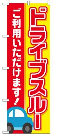 画像1: のぼり旗  ドライブスルー ご利用いただけます!