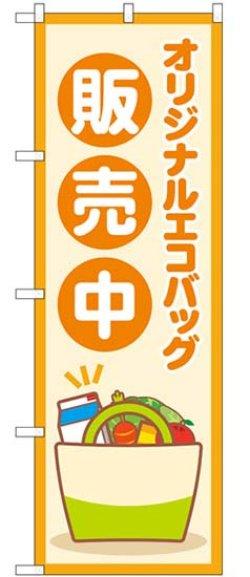 画像1: のぼり旗   オリジナルエコバッグ販売中