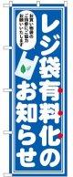 のぼり旗   レジ袋有料化のお知らせ