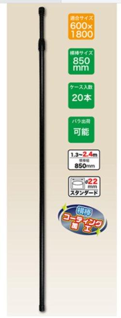 画像1: 2.4mのぼりポール オールブラック(横棒も)