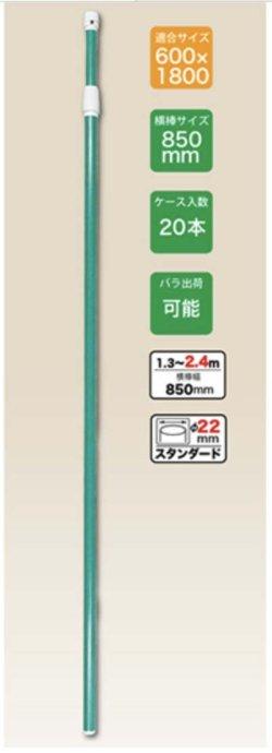 画像1: 2.4mのぼりポール(緑)10本セット