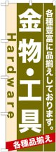 のぼり旗 金物・工具