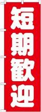 〔G〕 短期歓迎 赤 のぼり