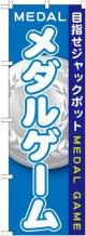 〔G〕 メダルゲーム のぼり