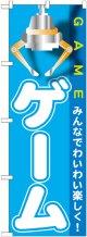 〔G〕 ゲーム のぼり