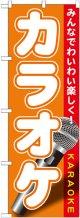 〔G〕 カラオケ のぼり
