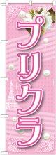 〔G〕 プリクラ ピンク のぼり