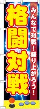 〔G〕 格闘対戦 のぼり