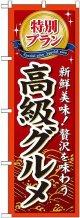 〔G〕 特別プラン高級グルメ のぼり
